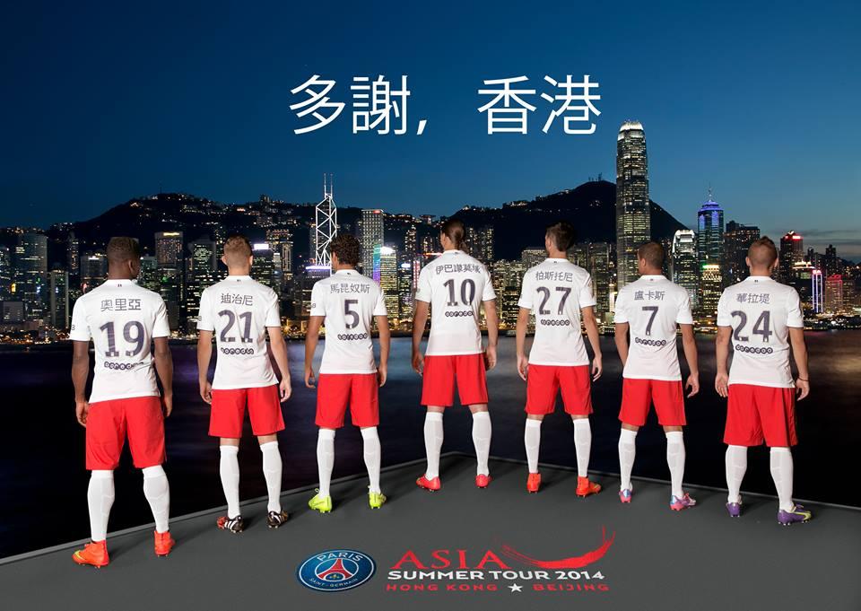 nouveau maillot away 2014-2015 PSG (nike)